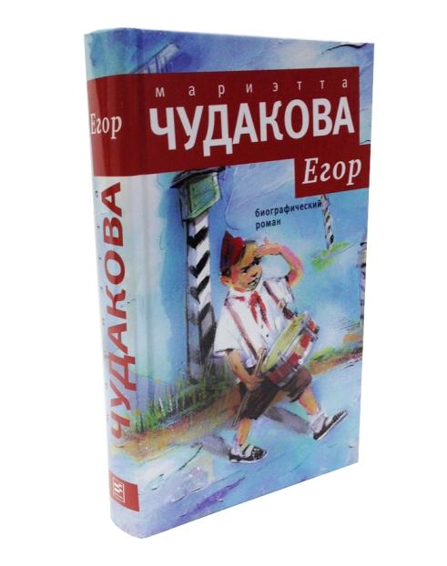 Мариэтта Чудакова - Егор