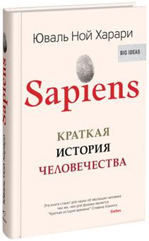 """Юваль Харари """"SAPIENS. Краткая история человечества"""""""