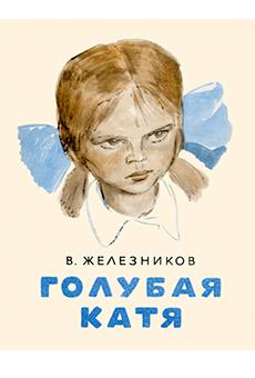 Владимир Железников - Голубая Катя
