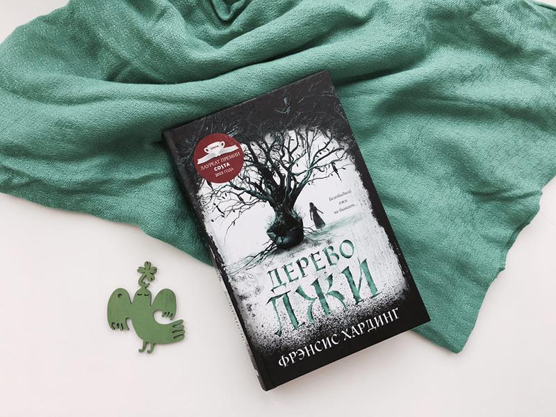 «Дерево лжи»