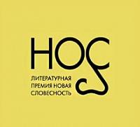"""Премия """"НОС"""""""