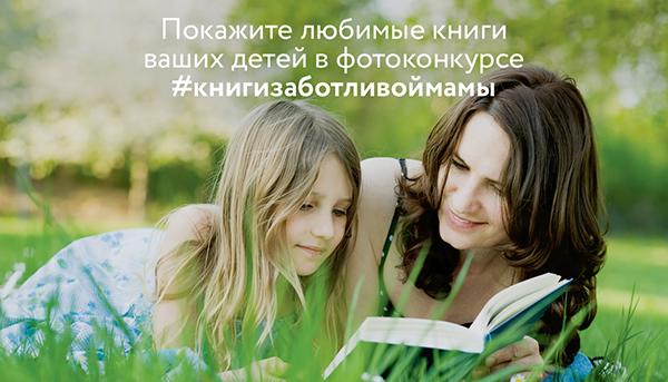 #книгизаботливоймамы