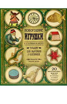 Новогодние игрушки в старинном вкусе (зеленая)