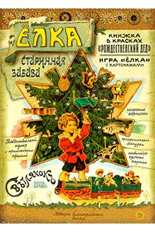 А. Смирнов - Елка. Старинная забава