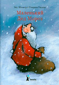 Ану Штонер - Маленький Дед Мороз