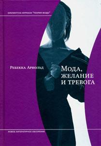 """Ребекка Арнольд """"Мода, желание и тревога. Образ и мораль в ХХ веке"""""""