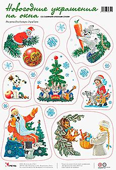 """Новогодние украшения на окна со съемным клеевым слоем """"Заяц с морковкой"""""""