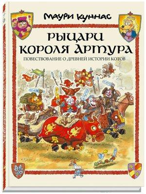 Маури Куннас, «Рыцари короля Артура: повествование о древней истории котов»
