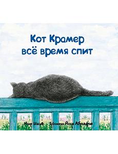 Меир Шалев - Кот Крамер все время спит