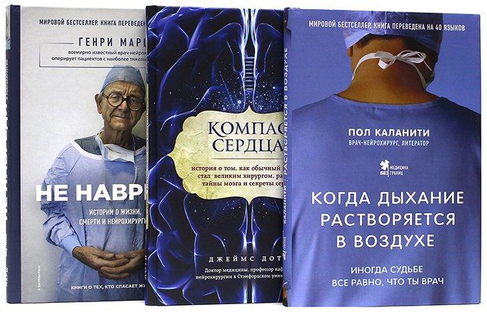 Книги серии «Медицина без границ»