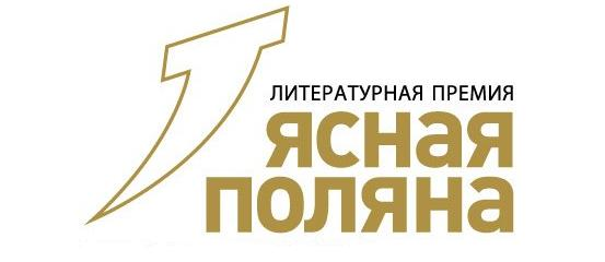 Ежегодная литературная премия «Ясная Поляна»