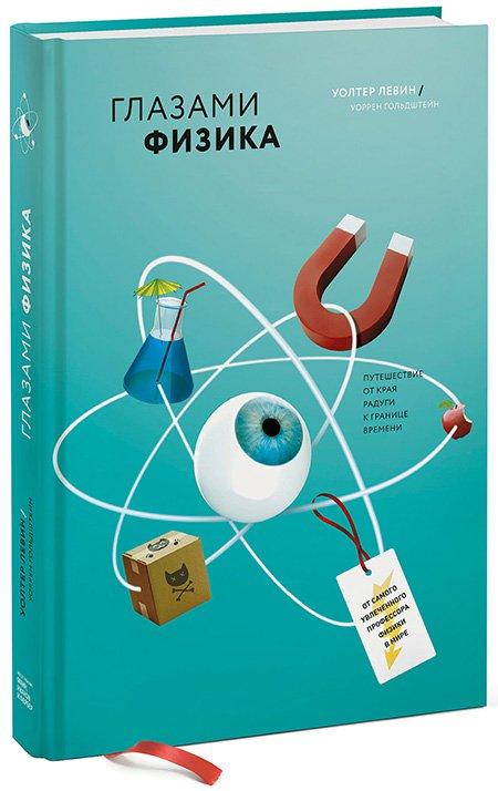 Уолтер Левин, «Глазами физика. Путешествие от края радуги к границе времени»