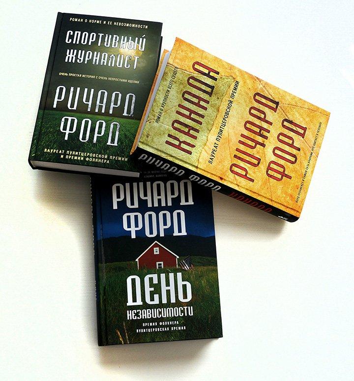 Книги Ричарда Форда