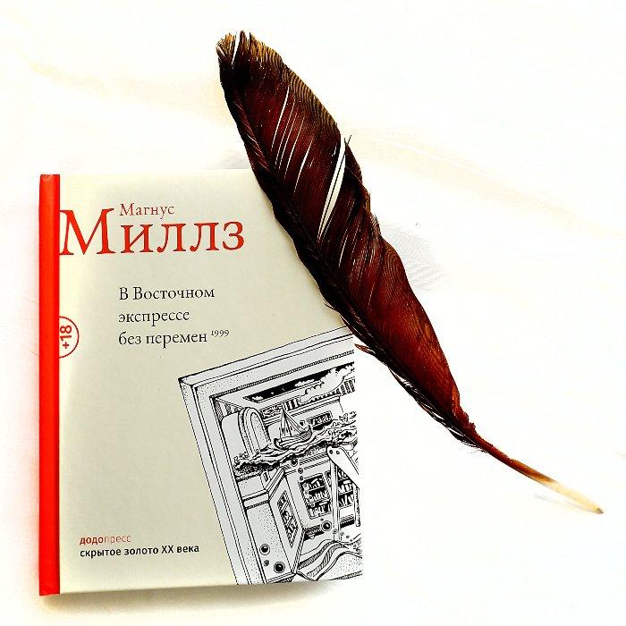 """Магнус Миллз """"В Восточном экспрессе без перемен"""""""