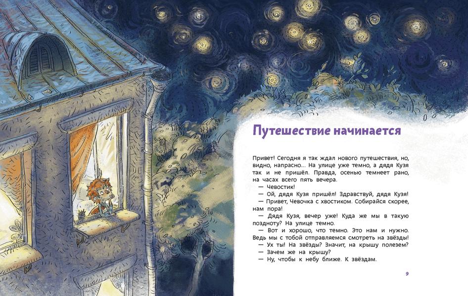 """Елена Качур """"Увлекательная астрономия"""""""