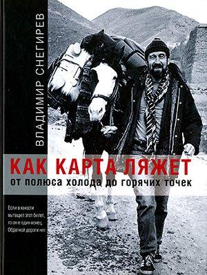 Владимир Снегирев «Как карта ляжет. От полюса холода до горячих точек»