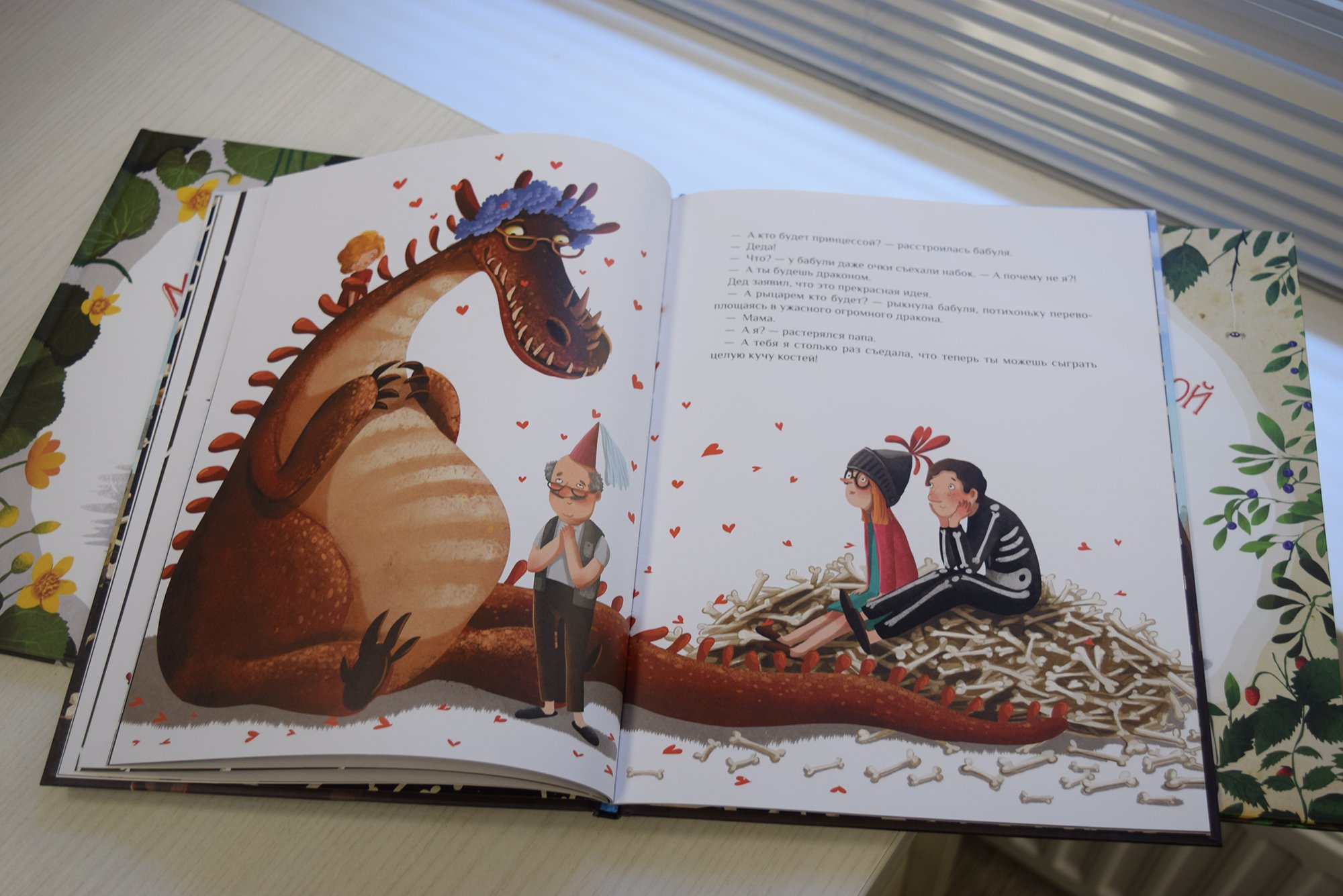 Стихи о драконах и принцессах
