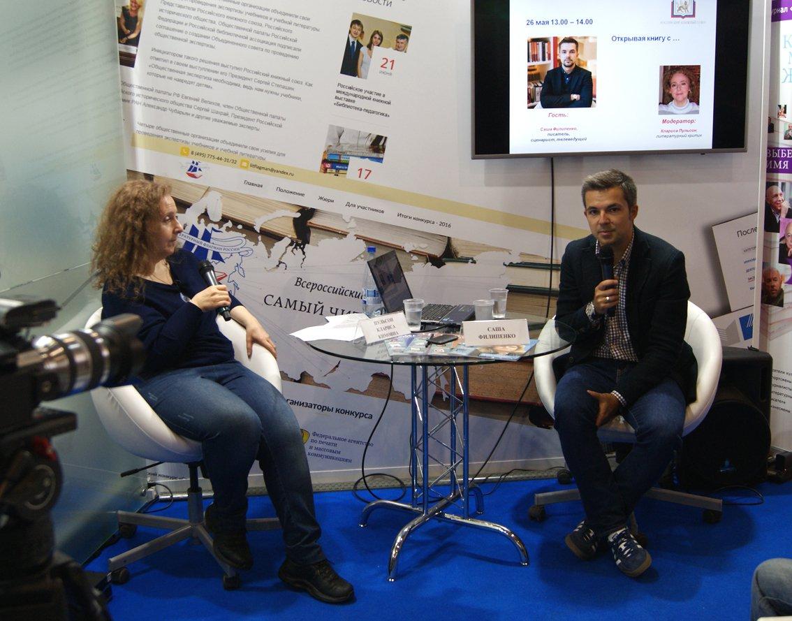 Саша Филипенко с Кларисой Пульсон на СПб Салоне
