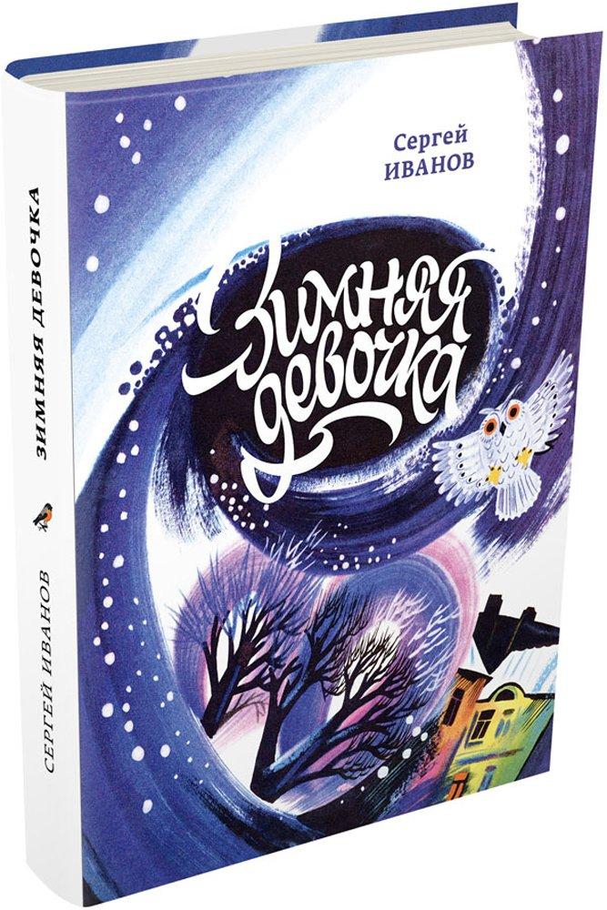 Сергей Иванов «Зимняя девочка»