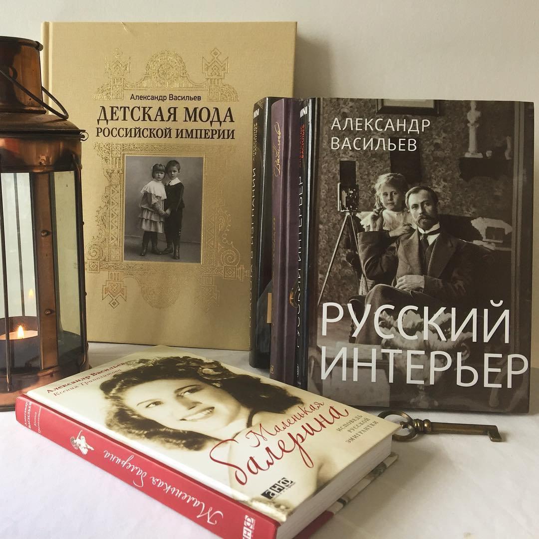 Книги Александра Васильева