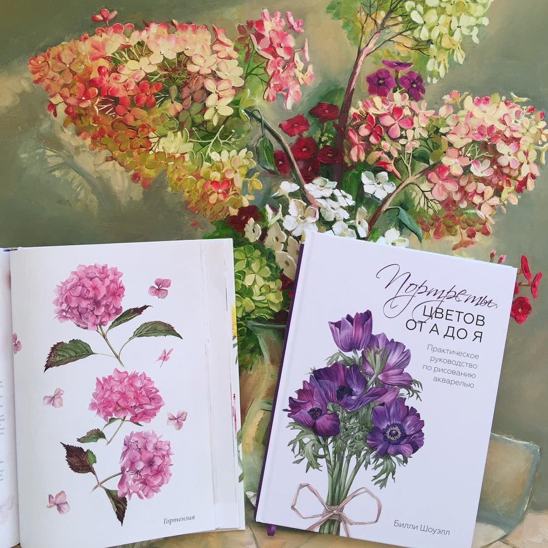 «Портреты цветов от А до Я»