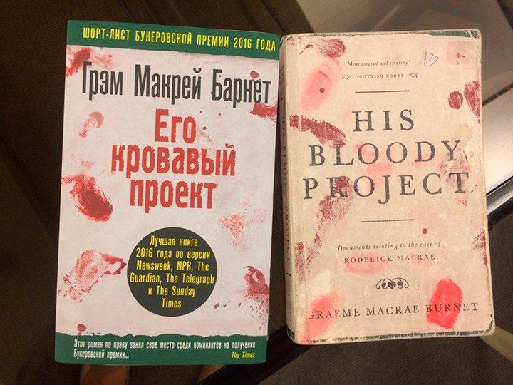 Обложки книги «Его кровавый проект»