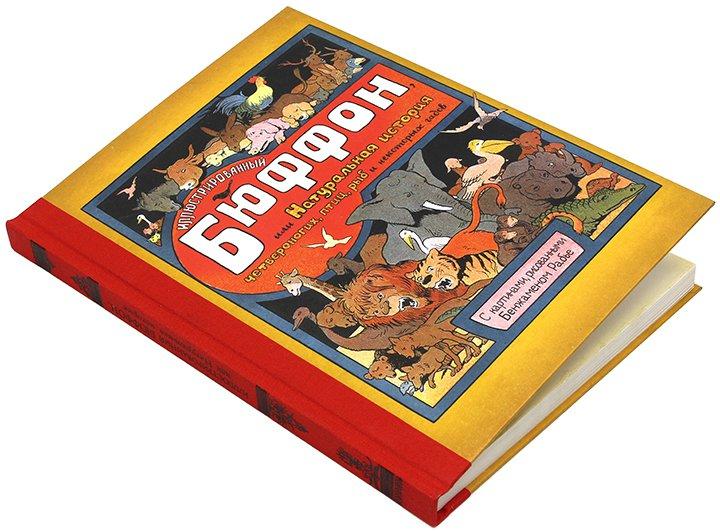 «Иллюстрированный Бюффон, или Натуральная история четвероногих, птиц, рыб и некоторых гадов»