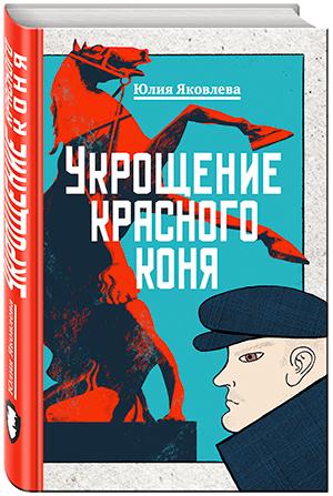 Юлия Яковлева «Укрощение красного коня»