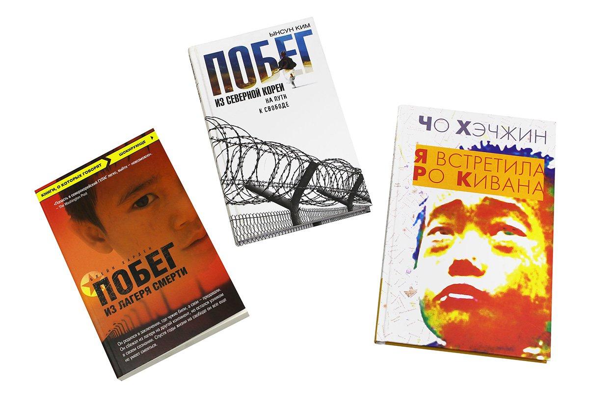 Книги о побеге из Северной Кореи