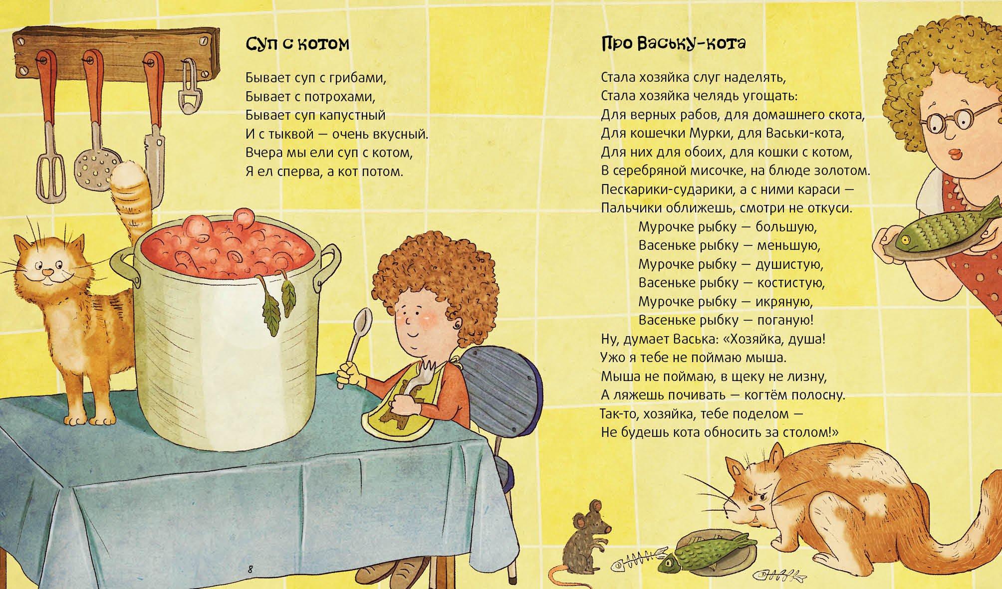 это суп с котом картинки для пересказа размещение