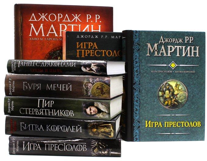 Книги Джорджа Мартина