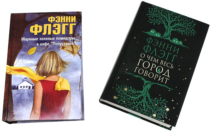 Книги Фэнни Флэгг
