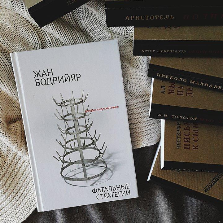 Жан Бодрийяр «Фатальные стратегии»