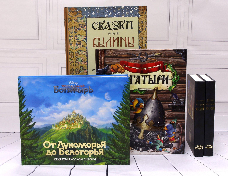 Русские народные сказки, былины и легенды о богатырях