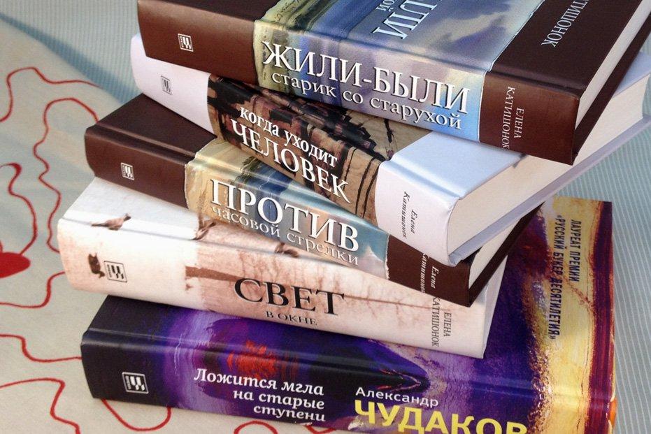 Книги Елены Катишонок