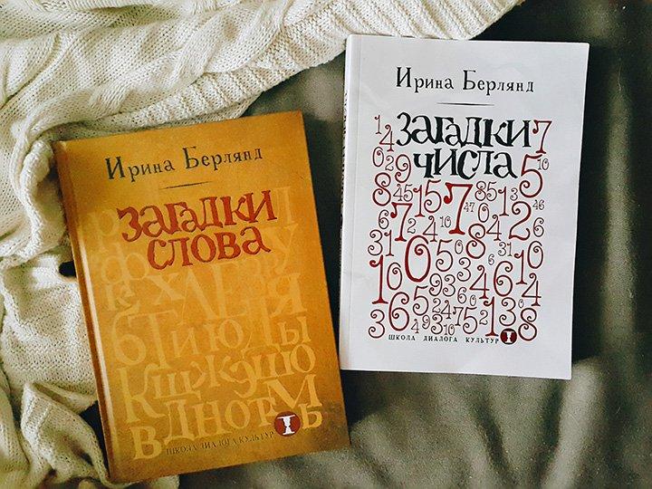 Книги Ирины Берлянд