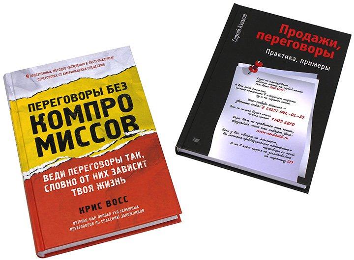 Книги о переговорах