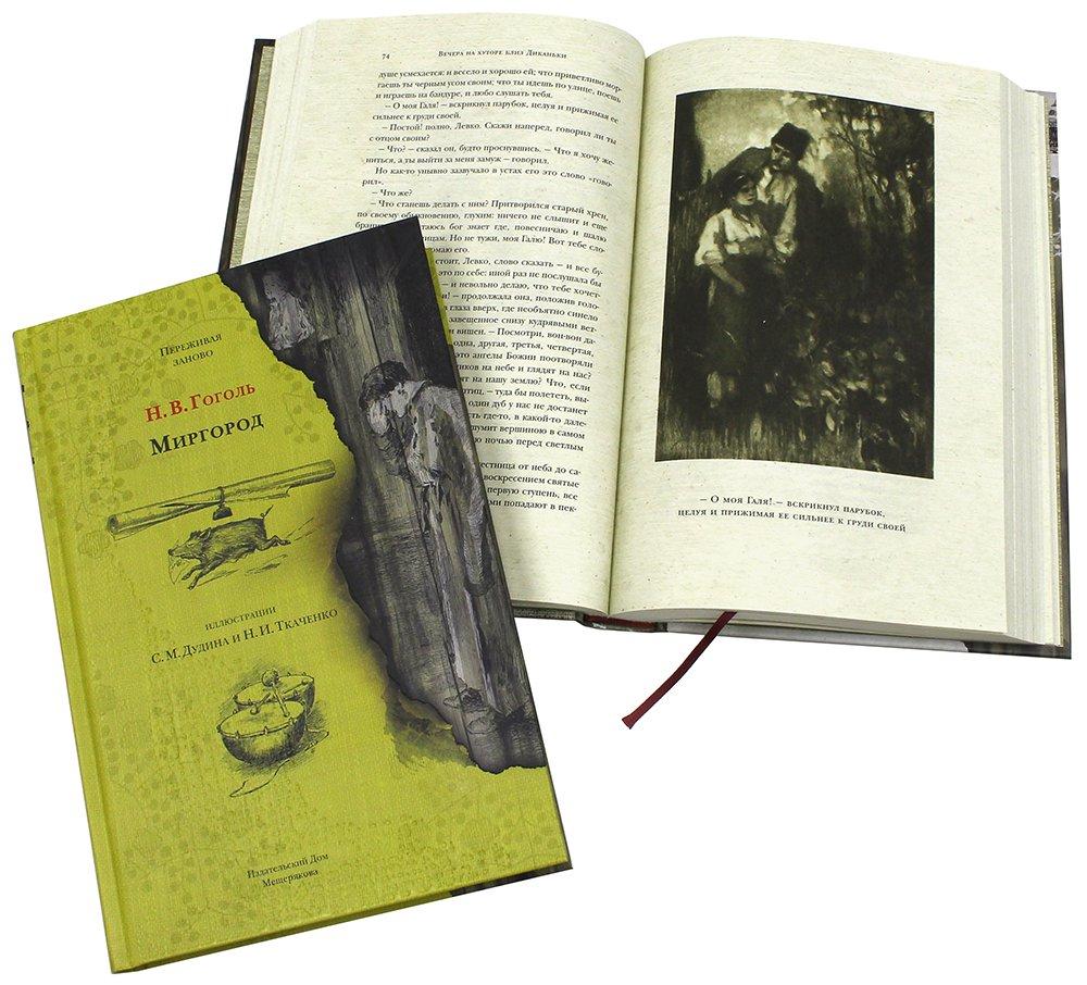 Книги Гоголя