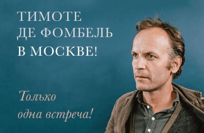 Тимоте де Фомбель в Москве