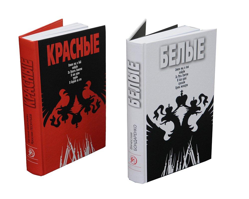 Книги «Красные» и «Белые»