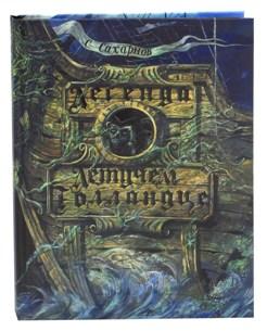 Святослав Сахарнов - Легенда о Летучем Голландце