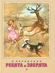 Ольга Перовская - Ребята и зверята