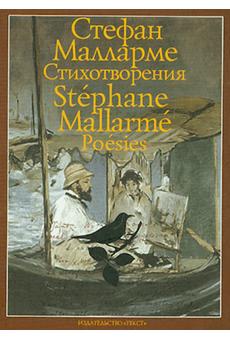 Стефан Малларме - Стихотворения