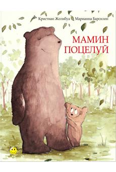 Кристиан Жолибуа - Мамин поцелуй