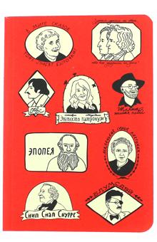 Блокнот с писателями