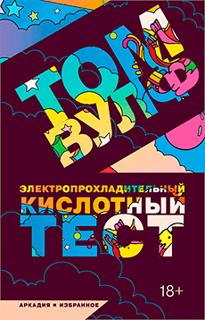Том Вулф. Электропрохладительный кислотный тест