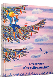 Закариа Топелиус - Кнут-Музыкант