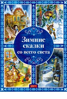 Топелиус, Одоевский - Зимние сказки со всего света
