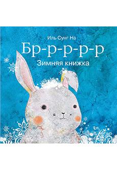 Бррр… Зимняя книжка