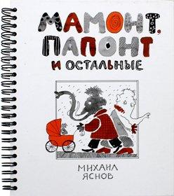 Михаил Яснов - Мамонт, Папонт и остальные